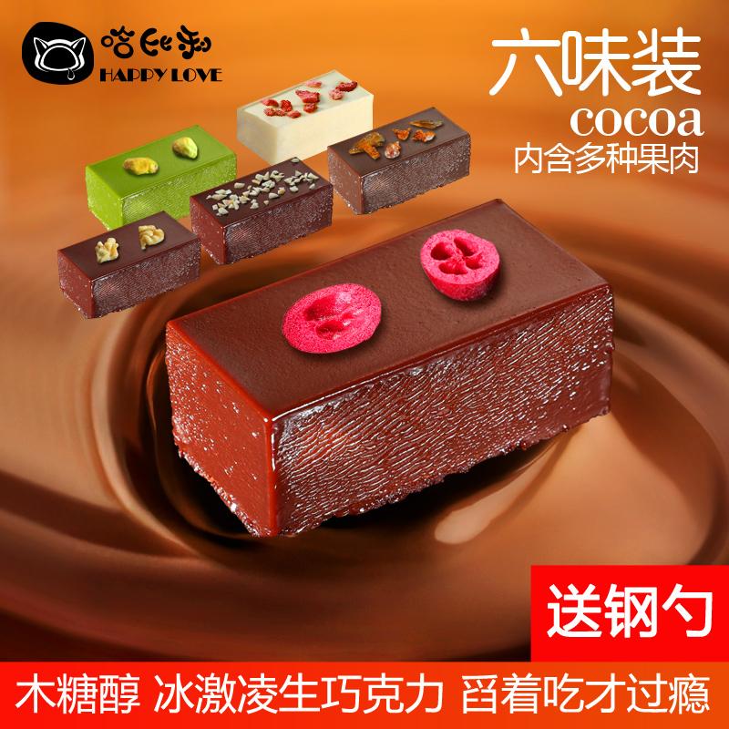 哈比利木糖醇生巧克力松露黑巧克力礼盒七夕情人节送女友/送钢勺