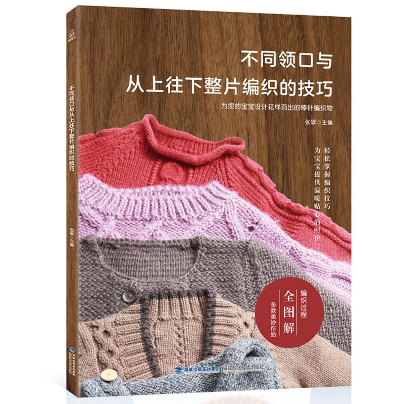 织毛衣 教程3册 不同领口与从上往下整片编织的技巧+儿童棒针教材+宝宝毛衣编织大全 毛衣编织教程书籍大全花样织毛衣的书编织图案