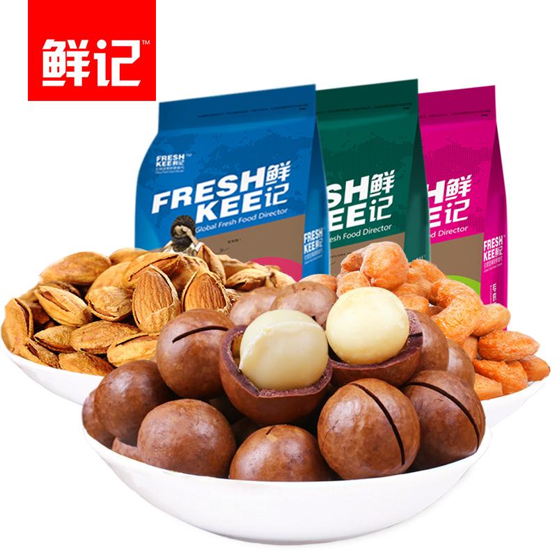 鲜记 炭烧腰果夏威夷果巴旦木坚果混合零食大礼包六一八g每日坚果