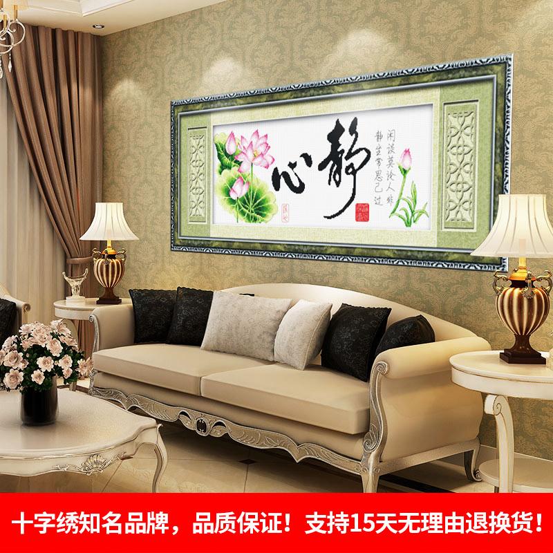 印花十字绣客厅大幅简单款荷花字画简约现代中国风十字绣线绣新款