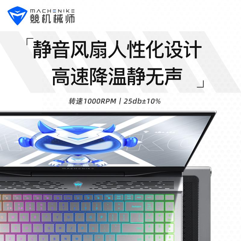 机械师MC300笔记本电脑散热底座手提电脑游戏本降温散热器支架