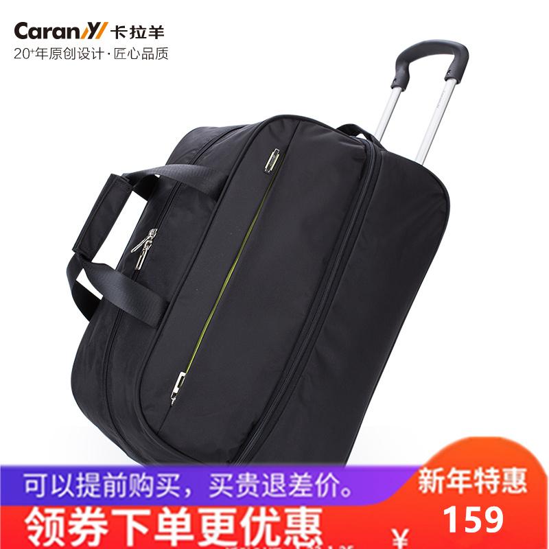卡拉羊拉杆包男女旅行包行李包大容量行李袋可登机扬拉杆包CX8443
