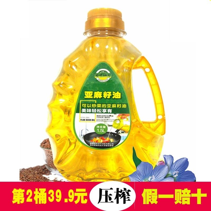 关中油坊压榨一级亚麻籽油脱蜡孕婴炒菜食用油1.5L