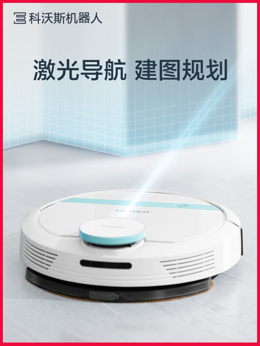 科沃斯扫地机器人地宝DM65智能家用全自动一体超薄拖擦地吸尘器