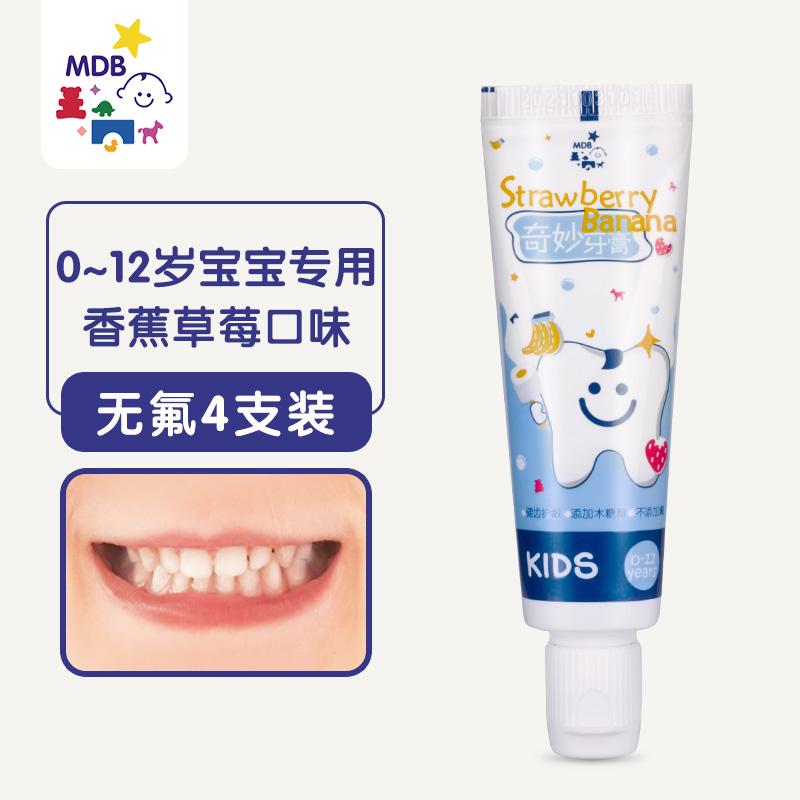 MDB儿童牙膏0-3-6-12岁换牙期无氟健齿水果味婴幼儿宝宝牙膏4支装