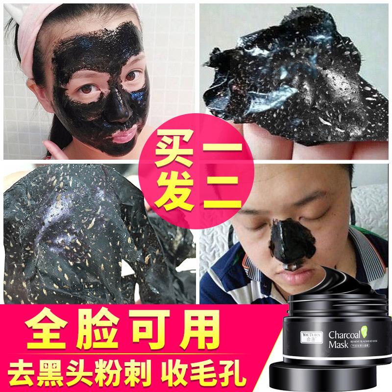 去黑头神器面膜撕拉式鼻贴收缩毛孔套装男女鼻头吸黑头祛黑头粉刺