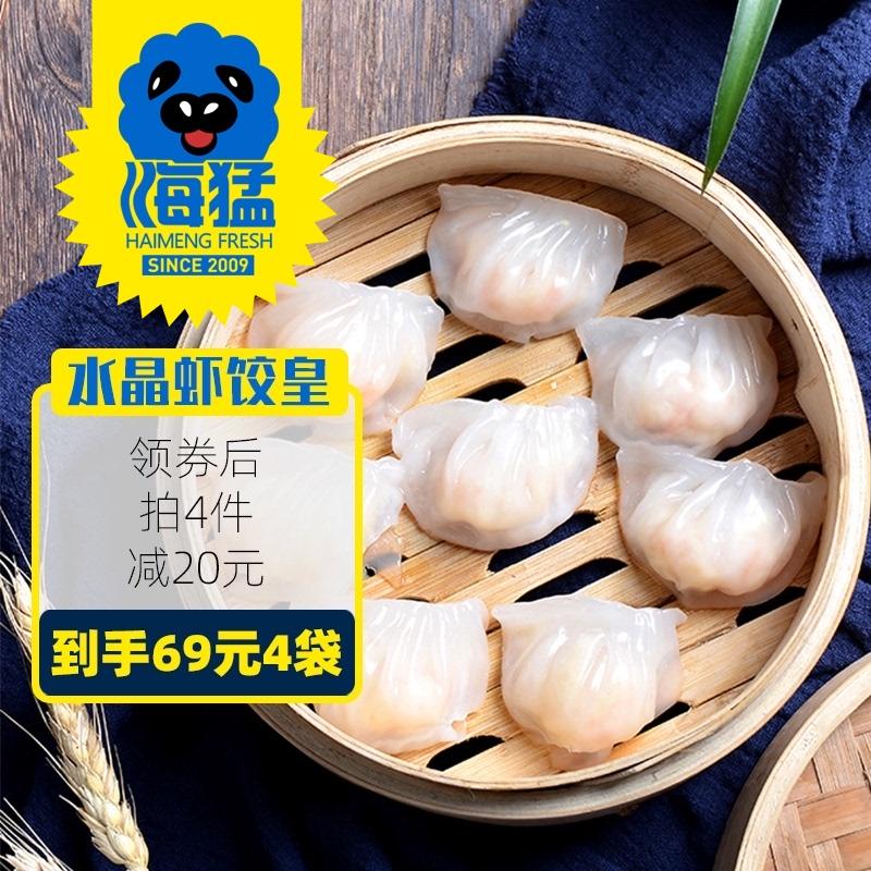 海猛 水晶虾饺皇 300g*4件