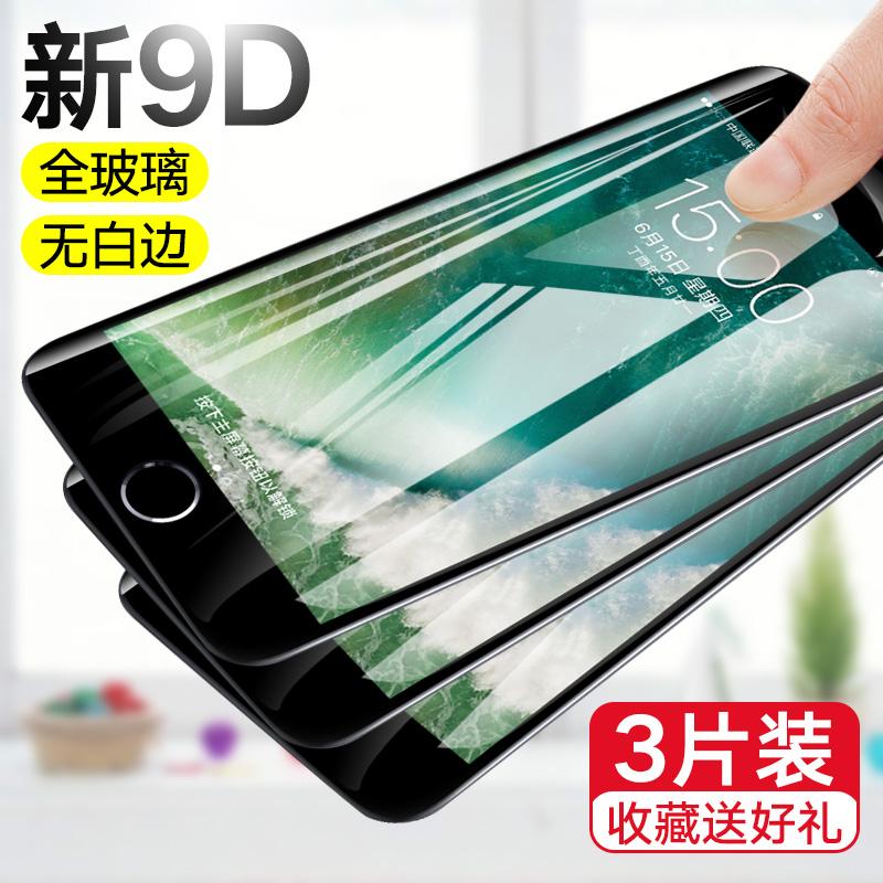 苹果6钢化膜iphone6s手机6s/6P/6sP全屏7覆盖iphoneXR蓝光8高清x防指纹plus水凝xs max玻璃刚化原装保护xr膜