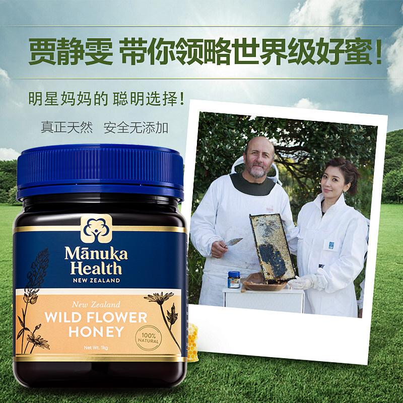 新西兰进口 Manuka Health 蜜纽康 纯天然野生百花蜂蜜 1000g