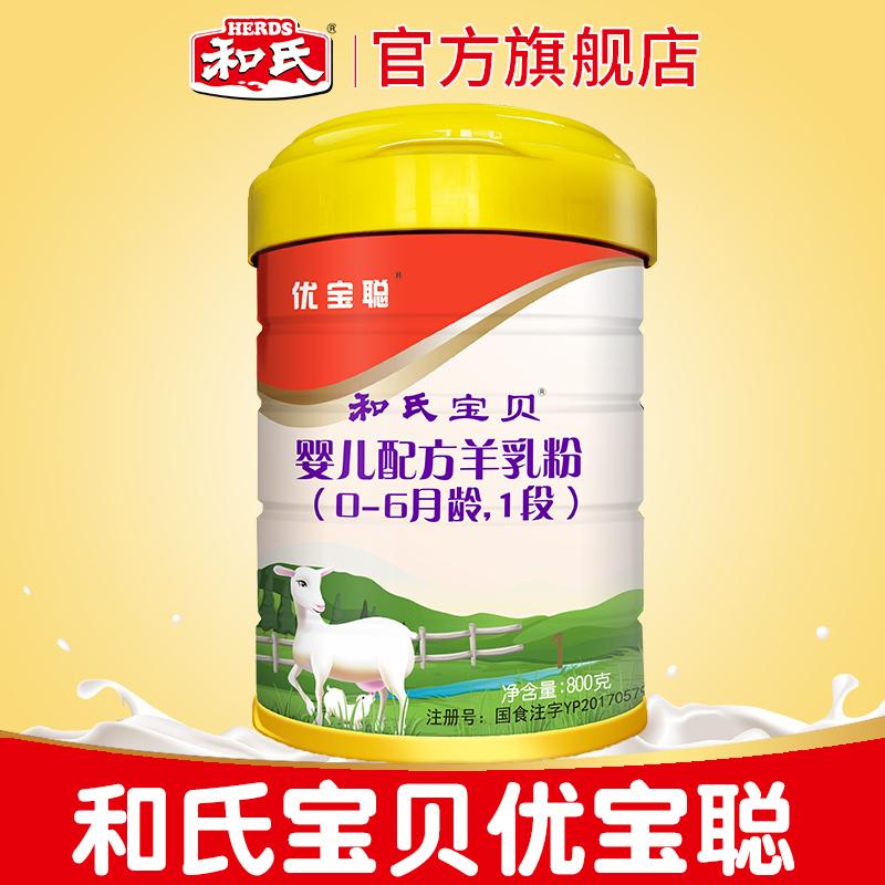 【官方网店】和氏宝贝优宝聪1段OPO升级配方婴儿羊奶粉宝宝800g罐