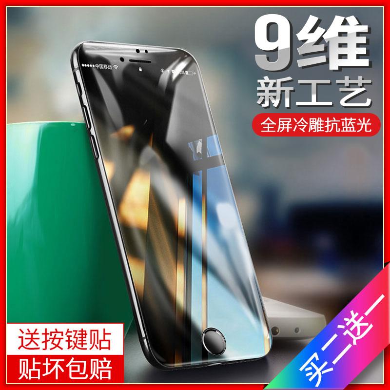 苹果7Plus钢化膜iPhone8全屏覆盖6D手机7屏保ip7抗蓝光i7贴膜前mo黑plus手机膜防指纹ipone了玻璃膜ghm超薄七
