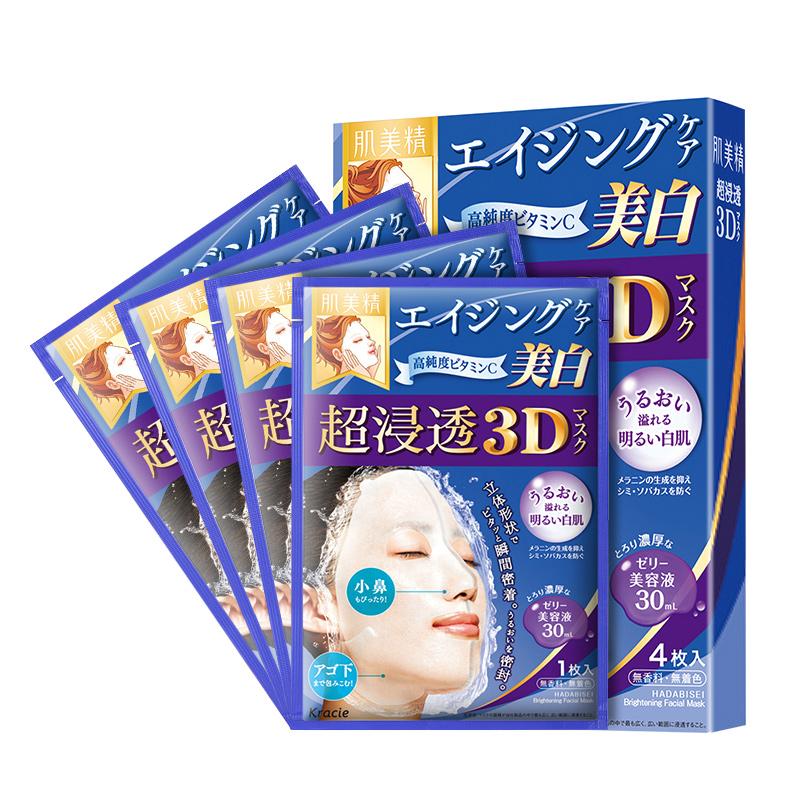 Kracie/肌美精【保税仓】日本3D保湿面膜提亮肤色去角质蓝4片/盒