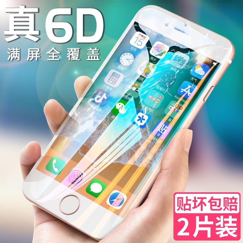 苹果6s钢化膜x全屏iPhone7手机贴膜8plus玻璃膜iPhone11pro防爆iPhonexr抗蓝光xsmax包边iPhonex全覆盖6p六xr