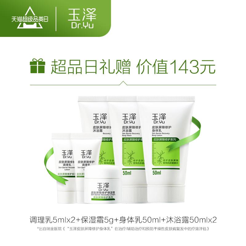 玉泽皮肤屏障修护身体乳280ml 全身女滋润保湿甘油