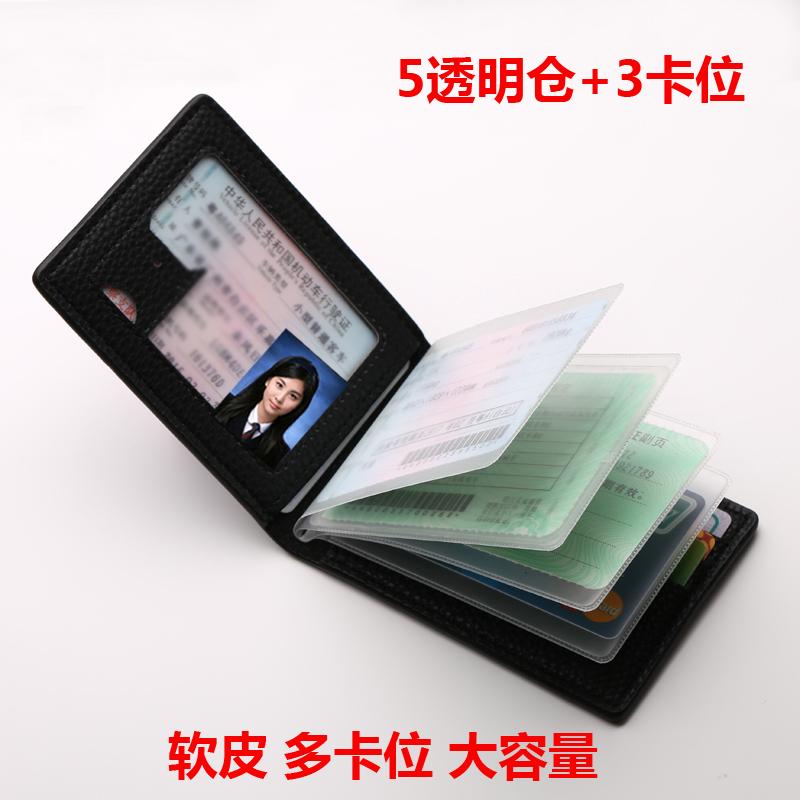 驾驶证皮套男女超薄驾照套本夹二合一多功能机动车行驶证驾驶证套