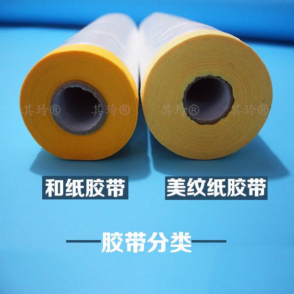 喷漆保护膜 美纹纸和纸遮蔽膜油漆喷涂遮蔽纸汽车硅藻泥家具装修