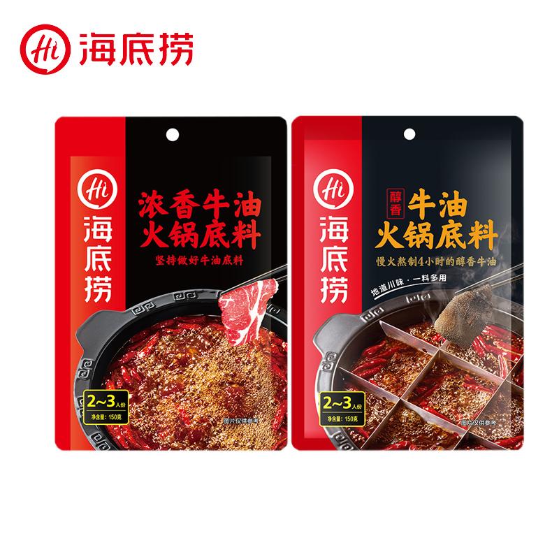 海底捞 醇香/青椒/浓香牛油火锅底料 150g*2件