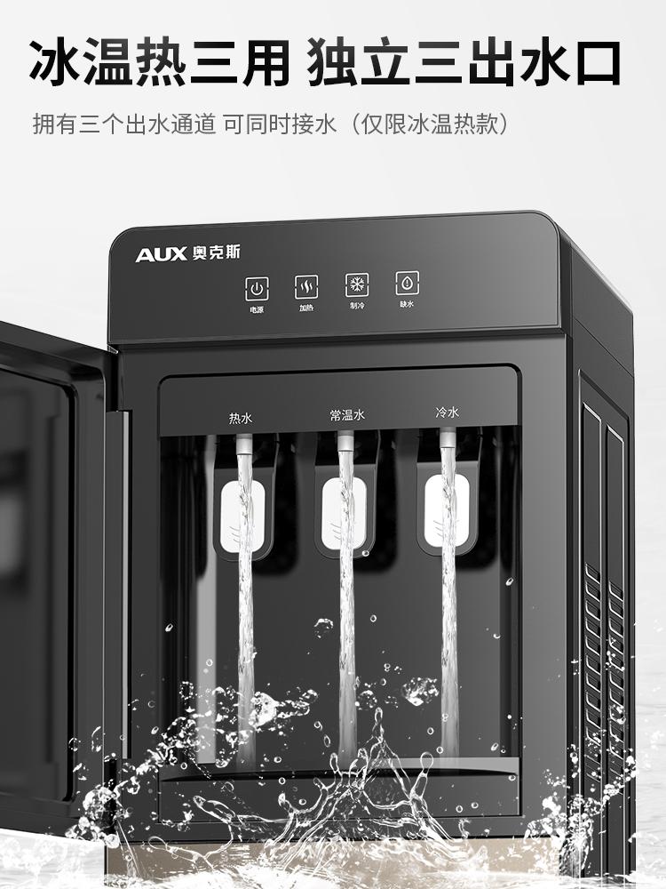 奥克斯饮水机下置水桶立式家用全自动智能制冷热两用小型宿舍新款
