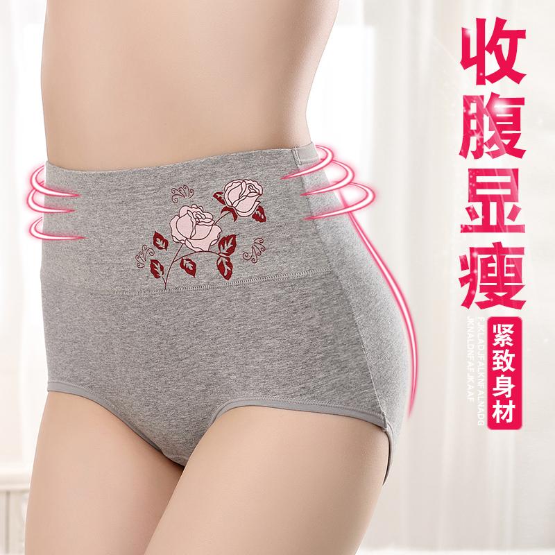 高腰内裤女纯棉收腹舒适无痕大码胖mm全棉质面料提臀塑身三角裤头