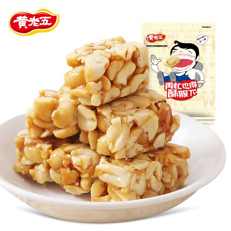 王老五花生酥  正宗四川特产手工花生酥糖500g散称喜糖果年货包邮
