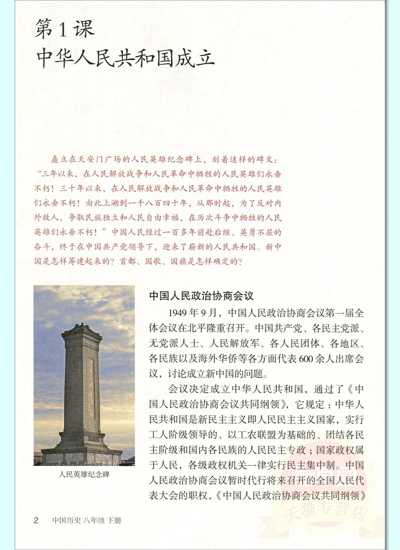 2018部编人教版新版八年级下册中国历史书彩色初中学初中八年级历史图片