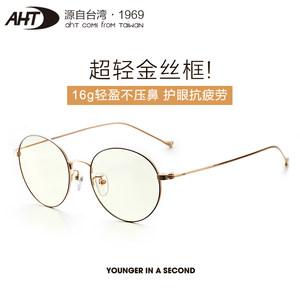 AHT圆框复古防辐射眼镜男40%防蓝光电脑护目镜平光防疲劳镜片女
