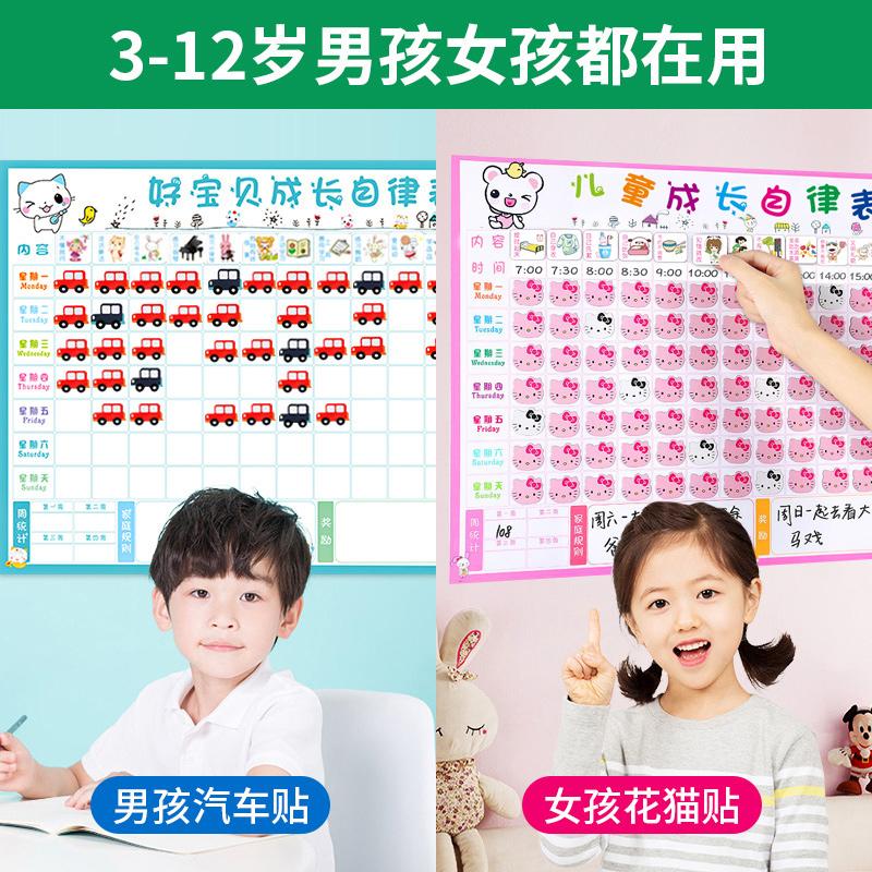 优力优儿童成长自律表墙贴奖励贴纸表家用作息时间管理表小学生生活记录表宝宝学习好习惯养成神器打卡计划表