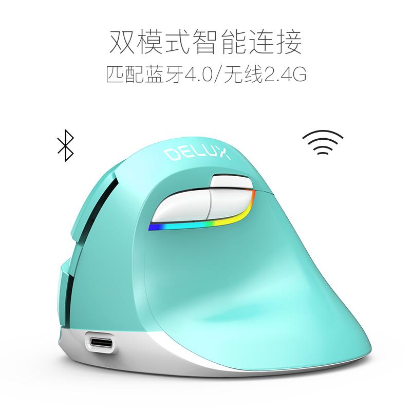 多彩M618mini无线鼠标立式垂直人体工学蓝牙4.0电脑笔记本光电可爱创意男女生游戏家用办公充电静音鼠标