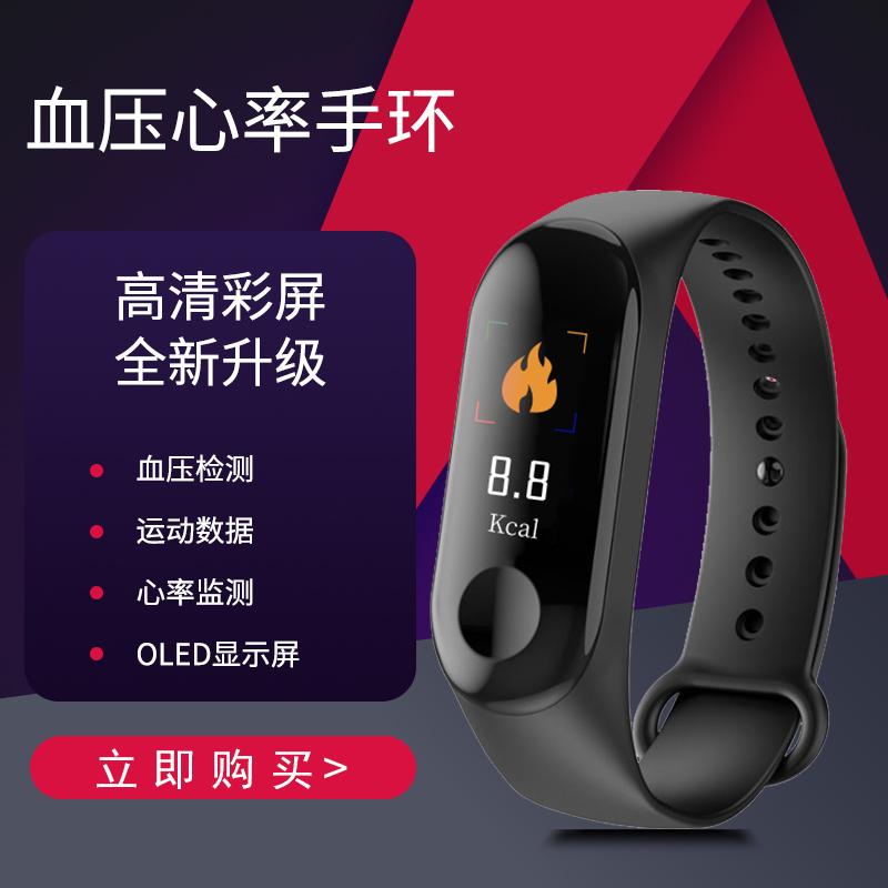 智能手环监测心率血压心跳防水运动计步时间显示瑶瑶拍照苹果安卓通用多功能男女彩屏手表手环 HXF/华芯飞 S1
