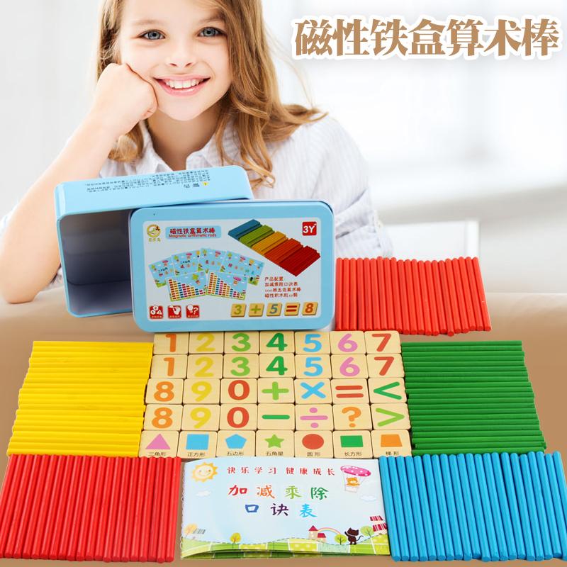 儿童数学算术教具计数器小学算数棒数数小棒学习用品益智玩具磁性