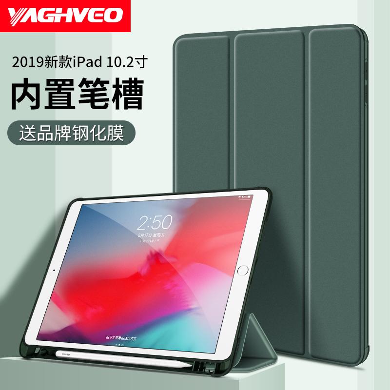 2019新款iPad 10.2保护套带笔槽air3超薄2020 pro11三折mini5苹果2018平板10.5硅胶12.9迷你4壳9.7寸全包air2