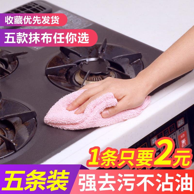 洗碗布抹布厨房用品家务清洁不掉毛竹纤维不沾油吸水擦桌布洗碗巾