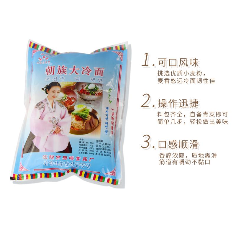 朝鲜族大冷面批发东北冷面真空袋装赠延边延吉汤料600g*2酸甜家用