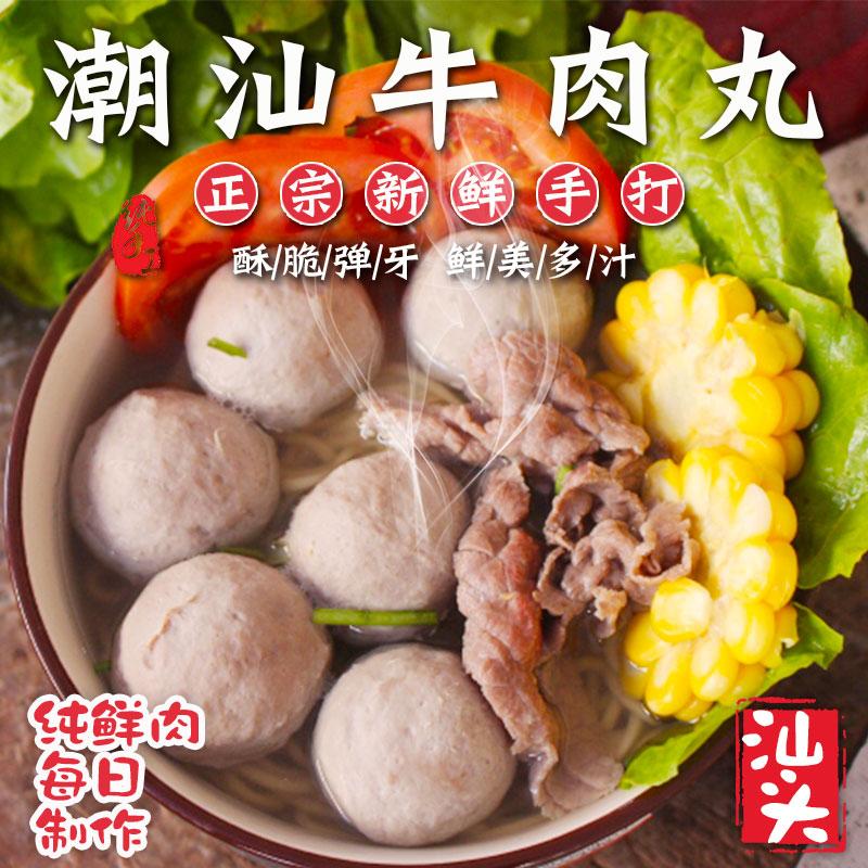 拍四件 正宗潮汕手打牛肉丸牛筋丸 汕头潮州特产火锅食材牛肉丸