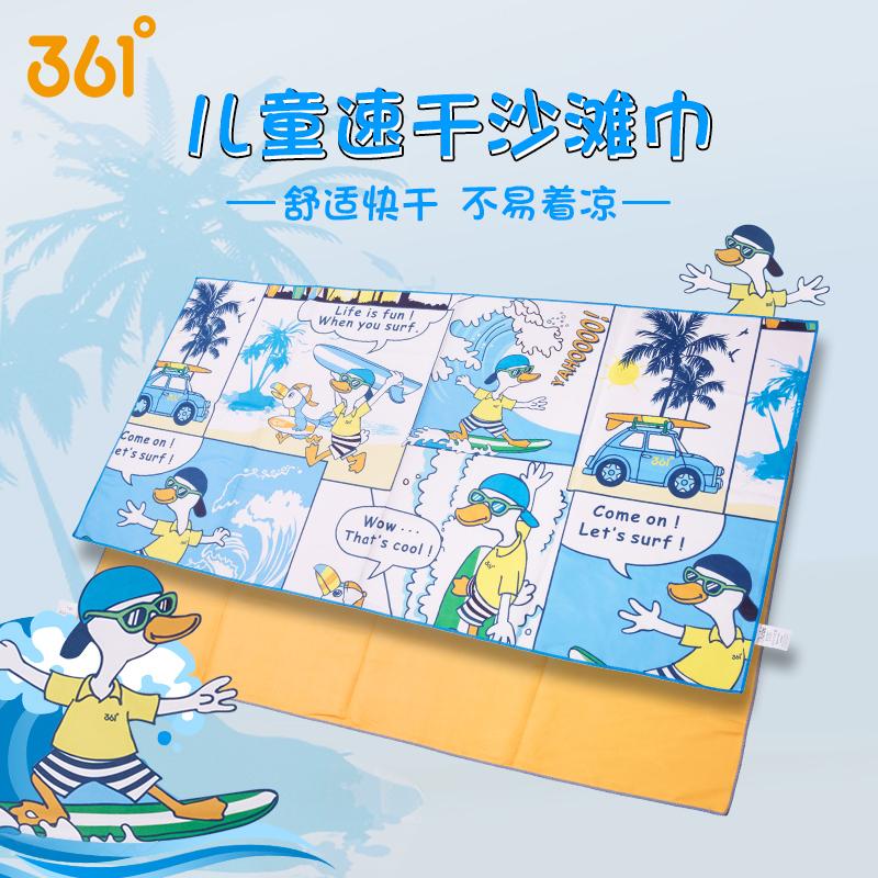 361度儿童速干毛巾吸水浴巾女童男童洗澡游泳浴巾温泉快干沙滩巾