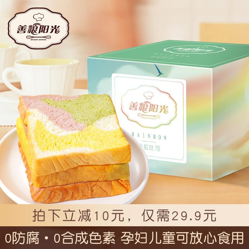 善粮阳光无添加彩虹星空吐司小面包手工早餐营养孕妇儿童早点零食