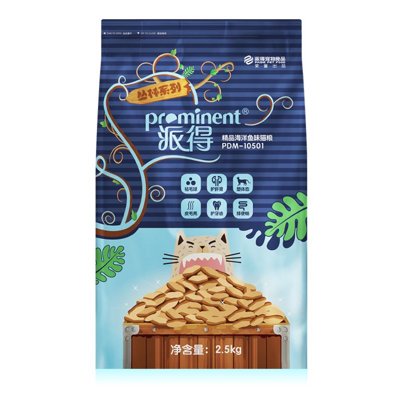 派得猫粮2.5公斤英短美短成猫幼猫通用型海洋鱼味全阶段宠物粮5斤