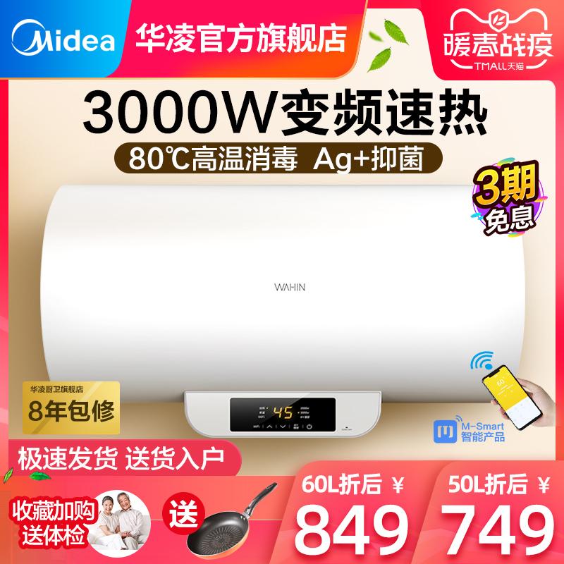 美的出品 华凌 F6030-YT2(HE) 3000W变频速热智能热水器 50L 送价值¥470双人体检