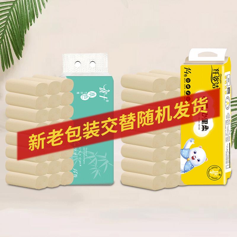 优十本色无芯卷筒纸巾家用厕纸手纸14卷整提实惠装小卷卫生纸卷纸