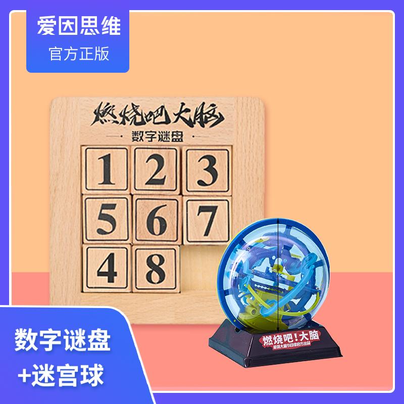 最强大脑同款数字谜盘数学滑动拼图儿童小学生三国华容道益智玩具