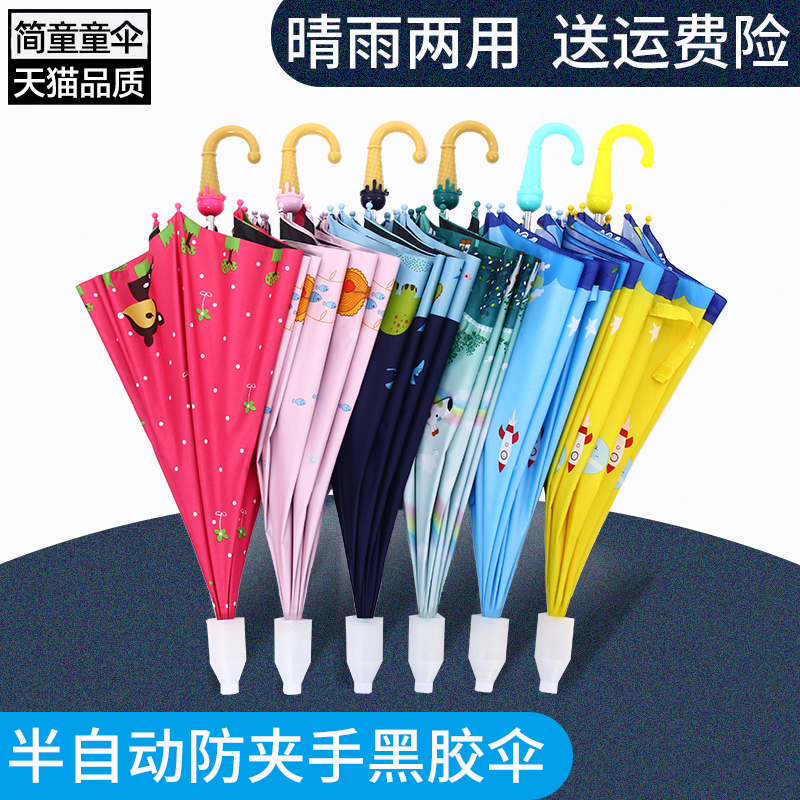 简童儿童雨伞女公主伞卡通上学小学生幼儿园小孩自动男长柄太阳伞