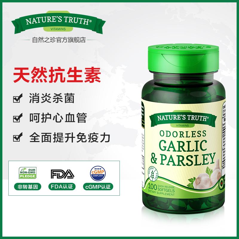 大蒜素软胶囊大蒜精华片提取胶囊物增强抵抗力免疫力抗菌保健品