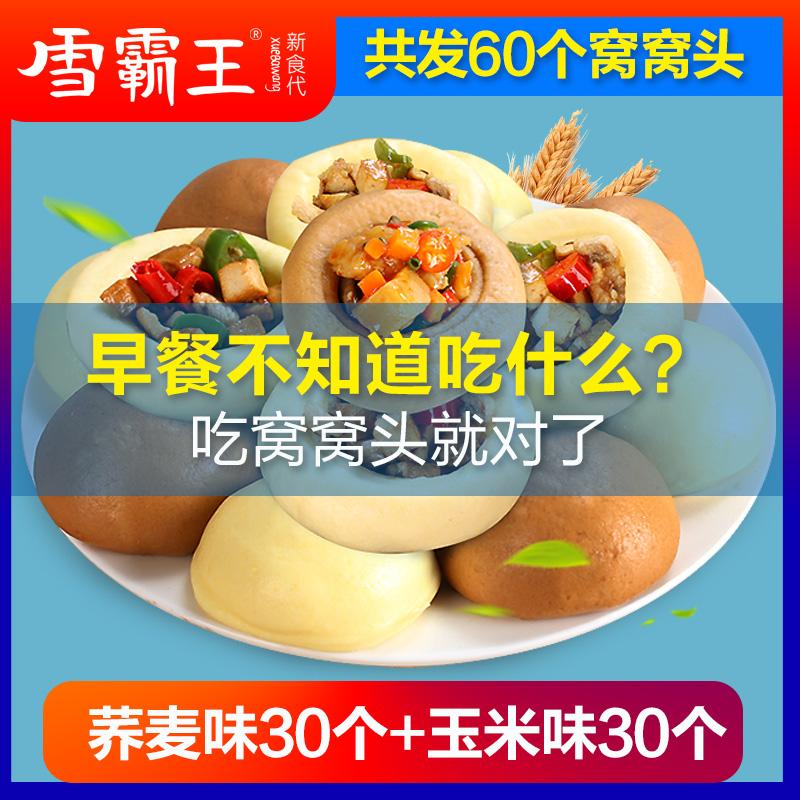 雪霸王窝窝头杂粮儿童半成品早餐粗粮代餐面食馒头荞麦玉米共6包