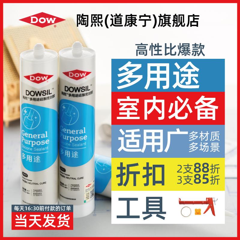 道康宁DOWSIL陶熙玻璃胶多用途防水密封胶中性硅酮胶白色半透明色