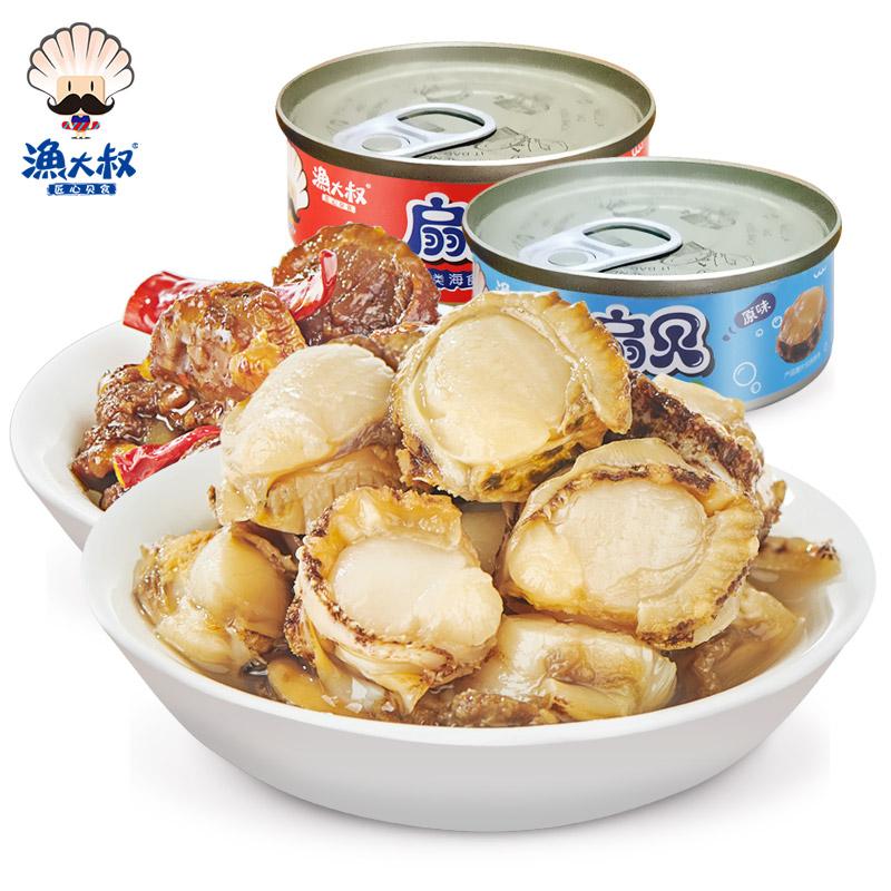 渔大叔即食扇贝罐头180g大连特产海鲜零食休闲小吃麻辣海鲜扇贝肉