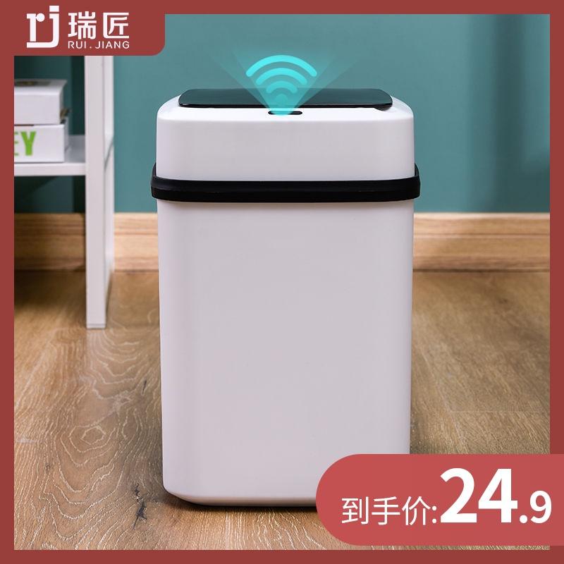 瑞匠 家用智能 全自动感应垃圾桶 10L