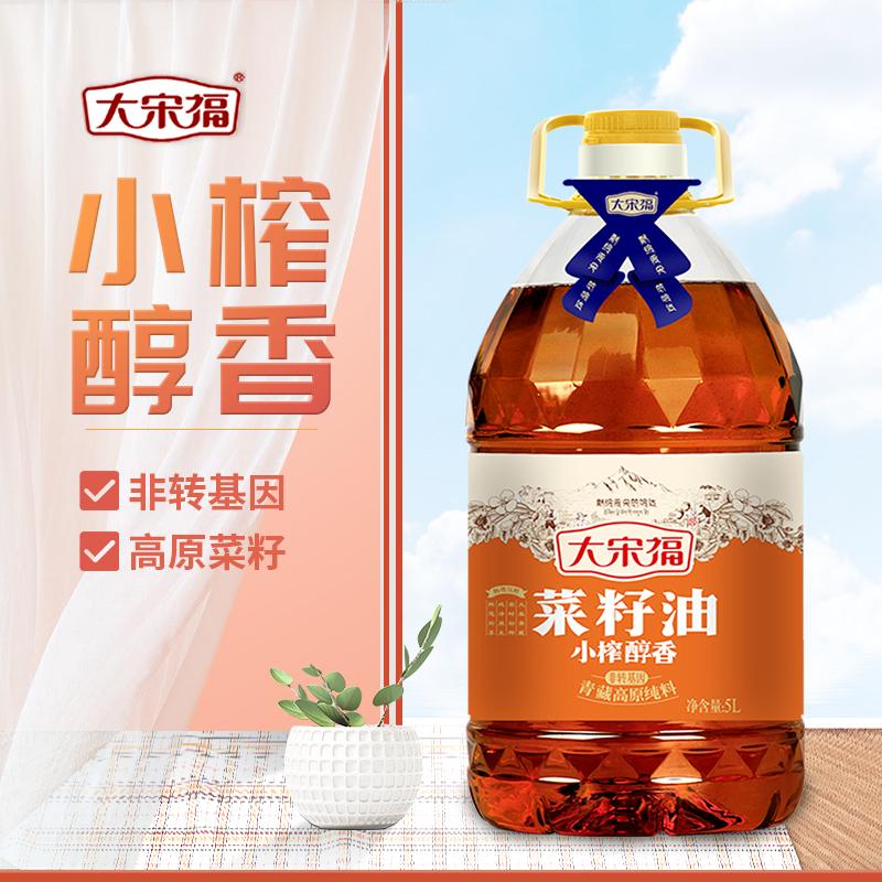 大宋福菜籽油小榨醇香家用植物非转基因物理压榨5L大桶食用菜籽油