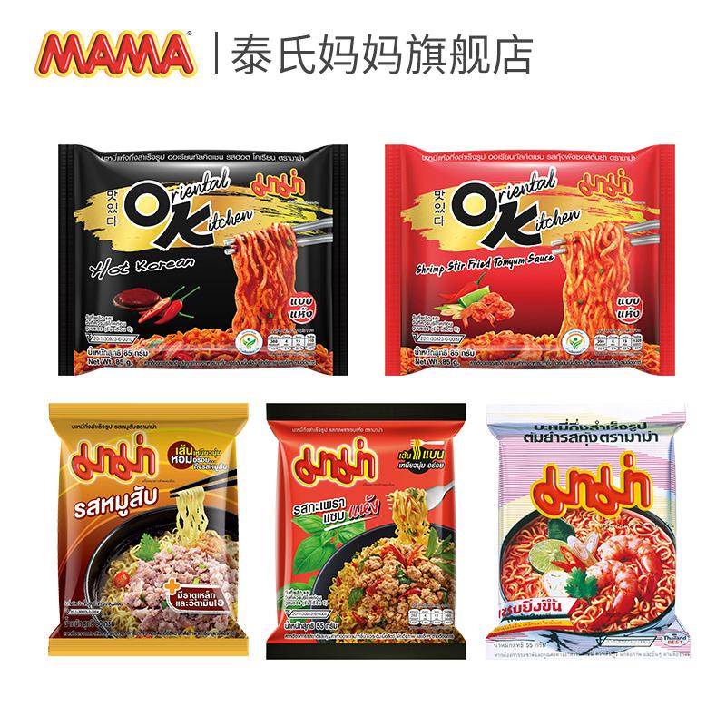 【第2件0元】泰国进口方便面 MAMA冬阴功猪肉末泡面 火鸡面干拌面