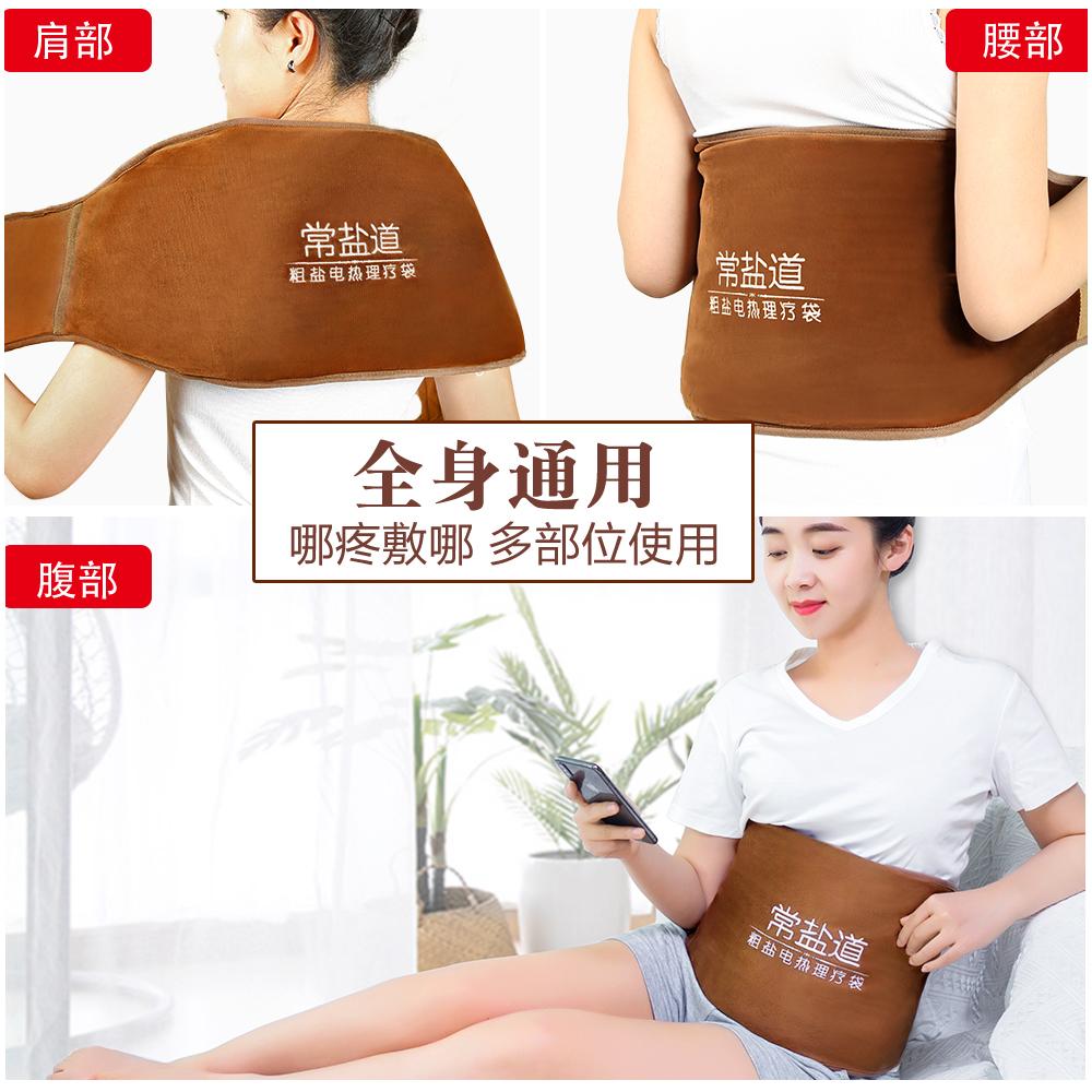 电加热盐袋粗盐海盐热敷包大粒艾灸护腰带暖宫艾草包家用腰部理疗