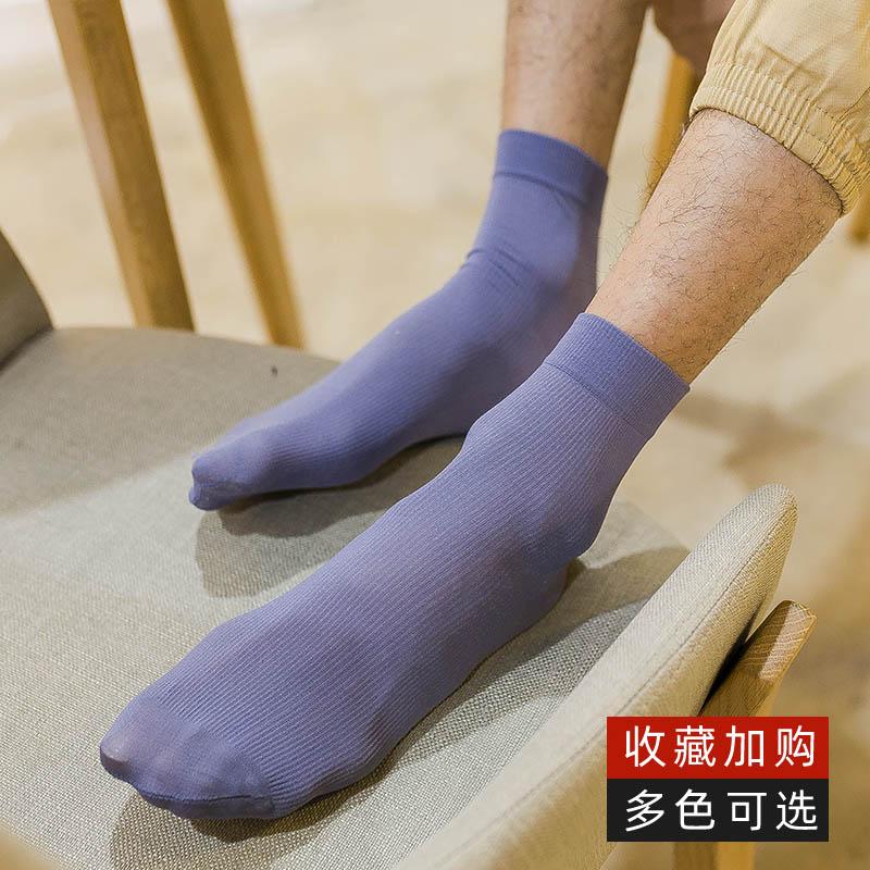 丝袜男春夏季超薄透气冰丝袜黑色白色男士袜子薄款中筒袜男袜